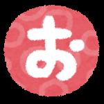 003hiragana_05_o